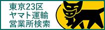 ヤマト営業所検索