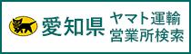 愛知ヤマト営業所検索