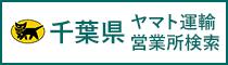 千葉ヤマト営業所検索