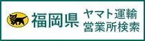 福岡ヤマト営業所検索