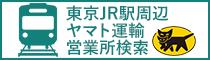 JR周辺ヤマト営業所検索