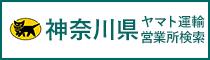 神奈川ヤマト営業所検索