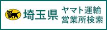 埼玉ヤマト営業所検索