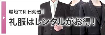 4800円からの礼服レンタル