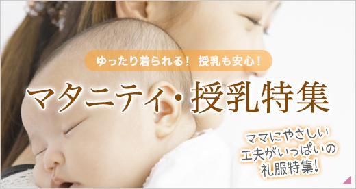 マタニティ・授乳特集