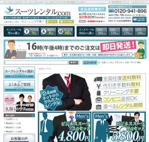 suits_rental