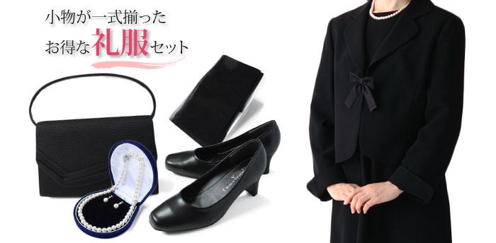 14f1399b521fc 礼服レンタル.com フルセット(レディース) 喪服のことなら、礼服レンタル.comにお任せ下さい